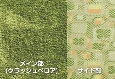 こもれびグリーンインテリア(専用シートマテリアル)