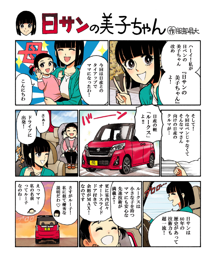 http://www2.nissan.co.jp/SP/DAYZROOX/ROOX-MIKO/IMAGES/story-item1-img.jpg