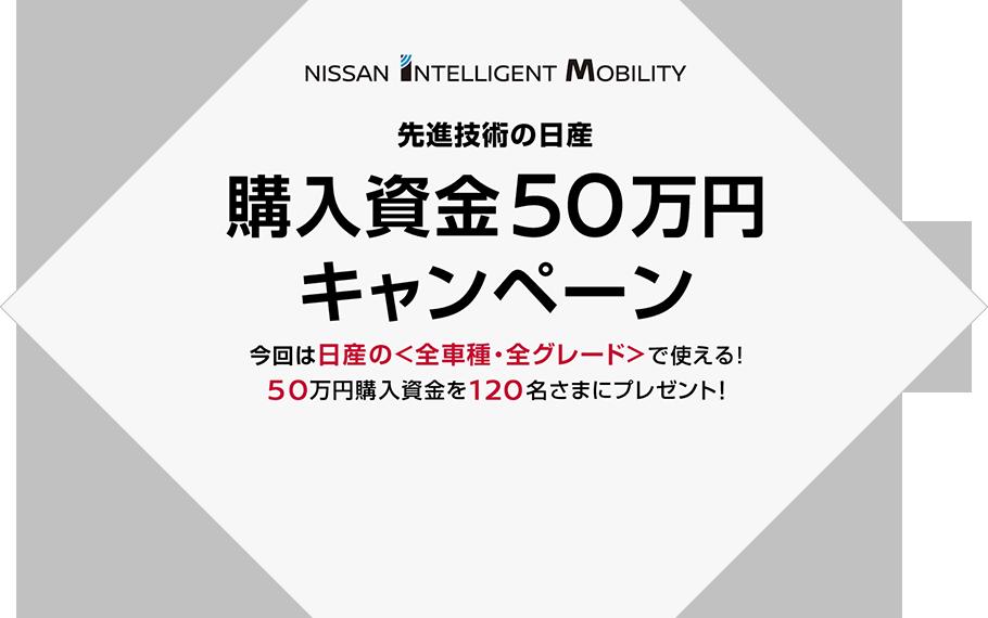 先進技術の日産 購入資金50万円キャンペーン